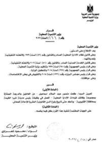اللواء طلعت منصور بتعينه رئيسًا لمدينة شبرا الخيمة