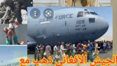 الجيش الأفغاني ذهب مع الريح