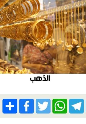 أسعار الذهب اليوم في مصر الثلاثاء 14-9-2021