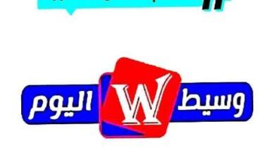 مؤسسة الوسيط للاعلانات مع وسيط اليوم خدمةالاعلان_علي_السوشيال_ميديا